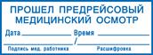 stoimost-predreysovogo-i-poslereysovogo-meditsinskogo-osmotra-voditeley